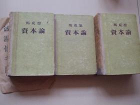 资本论【第一卷、第二卷、第三卷】3册合售