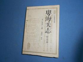 广州史志丛书 《粤海关志》校注本 精装本 一版一印