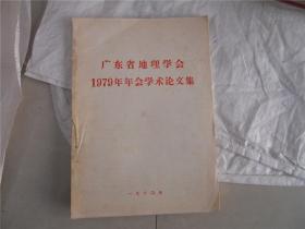 广东省地理学会1979年年会学术论文集