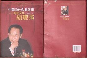中国为什么要改革-思忆父亲胡耀邦