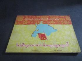 红旗插遍全中国 (藏文)