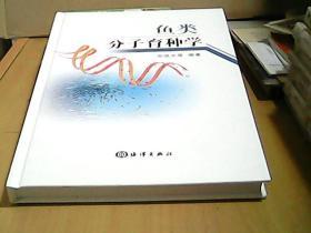 鱼类分子育种学(作者签赠)