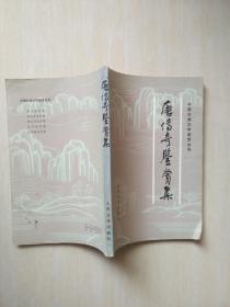 唐传奇鉴赏集(中国古典文学鉴赏丛刊)