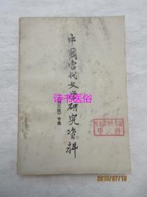 中国当代文学研究资料——刘三姐专集