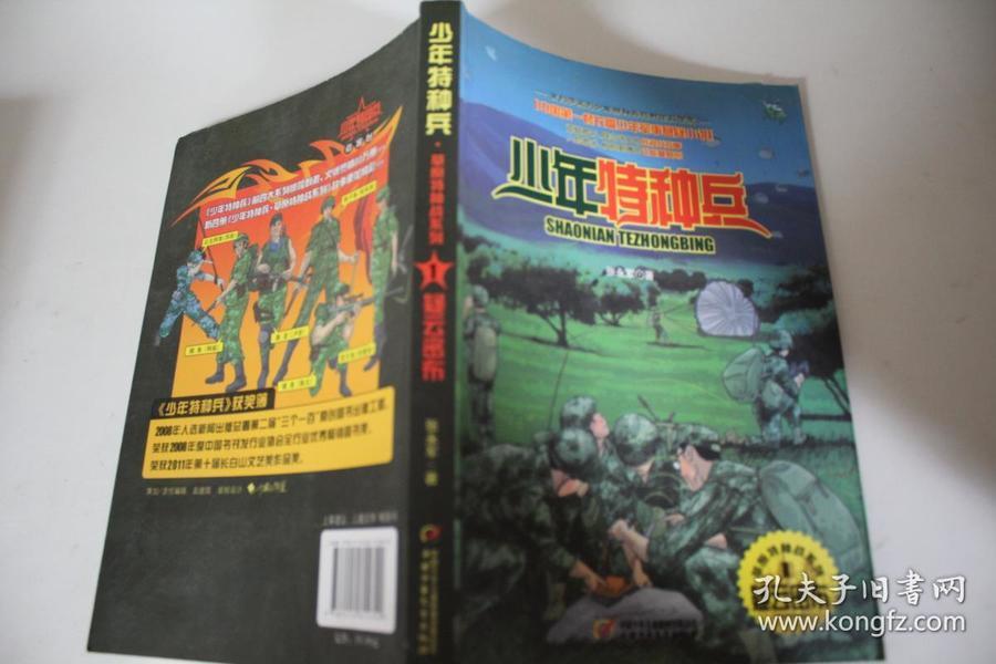 少年特种兵. 草原特种战系列. 1. 疑云密布