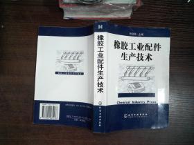 橡胶工业配件生产技术
