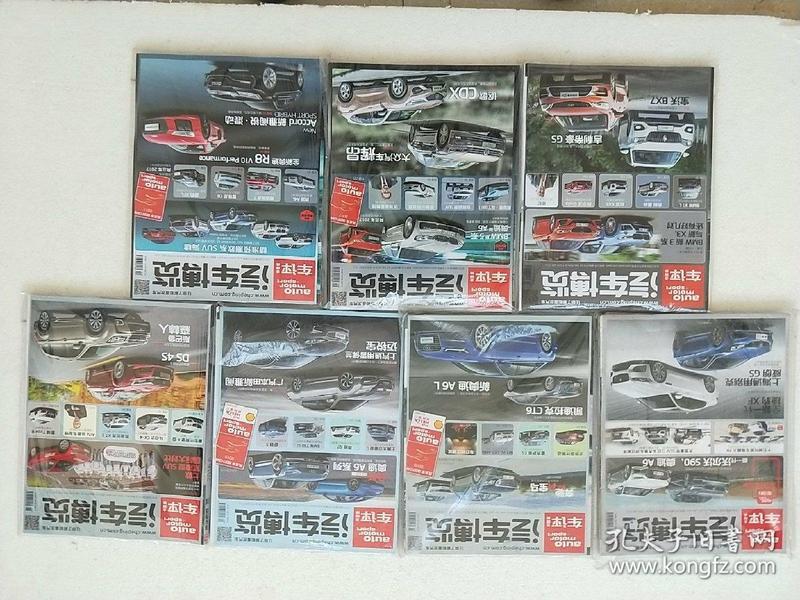汽车博览2016年1、3、4、6、7、9、10七本合售(全新未拆)