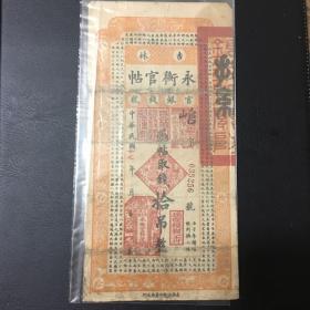 吉林 永衡官帖 中华民国十七年 拾吊整 日本直邮