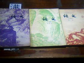全日制十年制学校高中课本 语文 第二.三.四.册