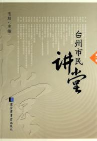 台州市民讲堂(第1辑)