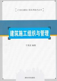 21世纪建筑工程实用技术丛书:建筑施工组织与管理