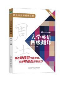 正版送书签hi~名师大学英语四级翻译 9787304067649 周洁