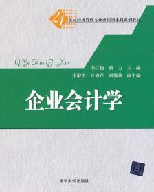 企业会计学(21世纪经济管理专业应用型本科系列教材)