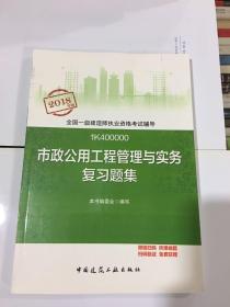 2018全国一级建造师考试习题《市政公用工程管理与实务复习题集》