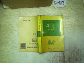 语文 第三册(必修)