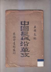 中国长城沿革考 民国二十四年国难后二版