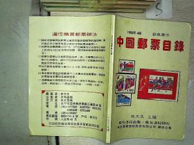 中国邮票目录1992年4版,彩色原寸