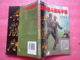 徒手格斗操练手册:特种部队训练教程  正版品佳F