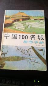 中国100名城旅游手册