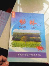广水市第一高级中学期刊——幼林文学  2003年7月 总第4期