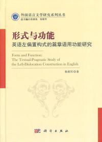 形式与功能:英语左偏置构式的篇章语用功能研究