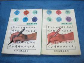 《学生钢笔字帖》(初中-楷、行书)A