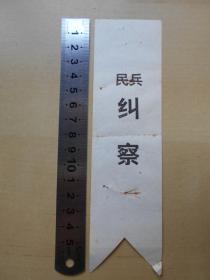 70年代【民兵纠察】胸标
