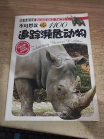 不可思议de1100:追踪濒危动物(升级版)