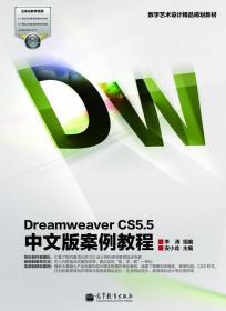 数字艺术设计精品规划教材:Dreamweaver CS5.5中文版案例教程