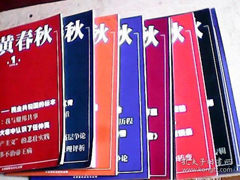 炎黄春秋 2006 【1——9】