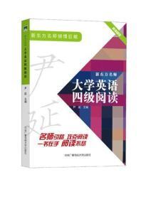 正版送书签hi~名师大学英语四级阅读 9787304067373 尹延