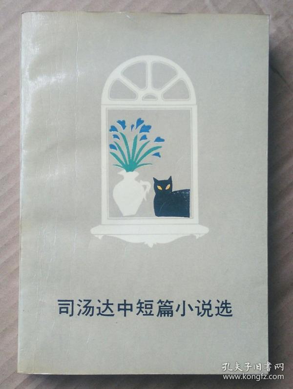 《司汤达中短篇小说选》