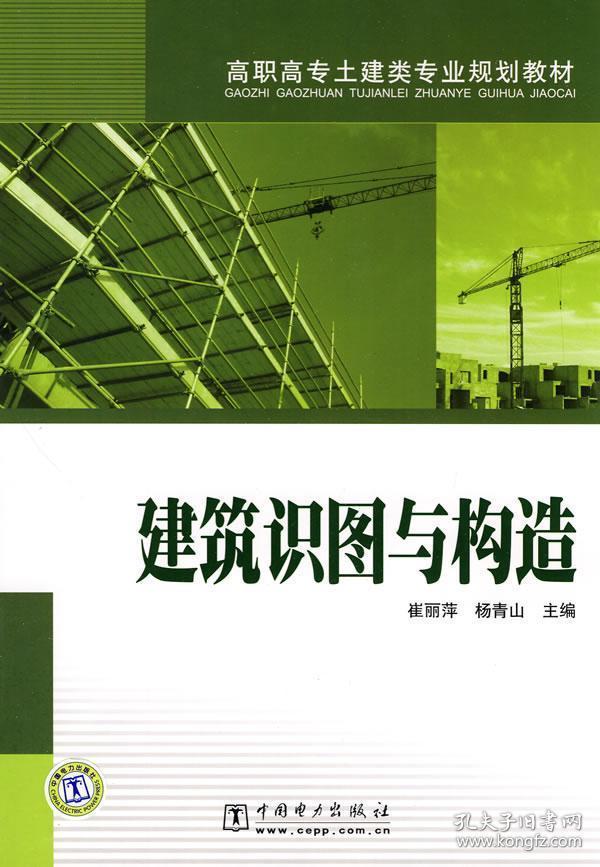 高职高专土建类专业规划教材:建筑识图与构造