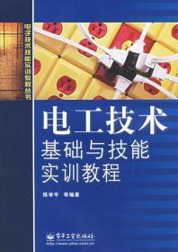 正版送书签hi~电工技术基础与技能实训教程 9787121025228 陈学平