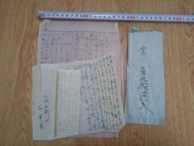 """1923年日本""""谷幸吉""""写给朝鲜庆尚北道""""松冈正之""""的书信一封,内有信文三张"""