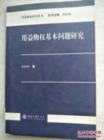 用益物权基本问题研究  房绍坤先生签赠本