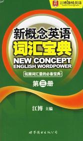 正版送书签hi~新概念英语词汇宝典 9787506281393 江博