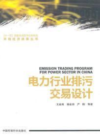 正版送书签hi~电力行业排污交易设计 9787511105127 王金南