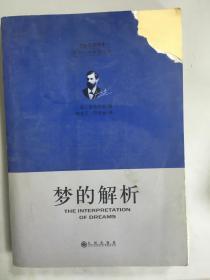 正版~  梦的解析(英汉对照)  9787801959829