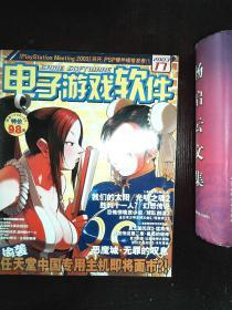 电子游戏软件 2003 17