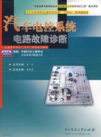 汽车电控系统电路故障诊断