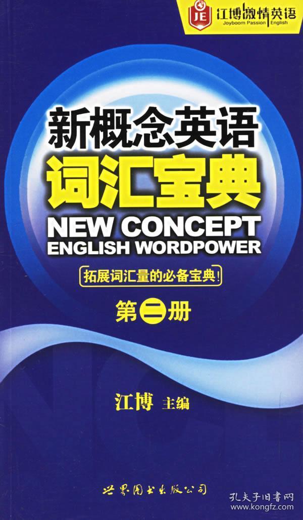 正版送书签hi~新概念英语词汇宝典(第二册) 9787506281409 江博