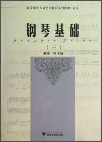 钢琴基础[  三]