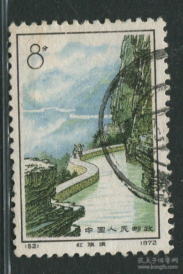 编号52红旗渠信销邮票