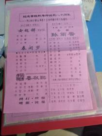 【节目单】纪念黄桂秋老师诞辰80周年