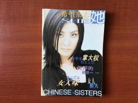 她--希望杂志 新版第一期