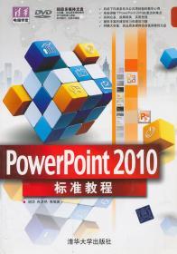 清华电脑学堂:PowerPoint 2010标准教程
