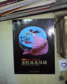 刘清大师讲堂系列之蛋糕裱花基础 。.
