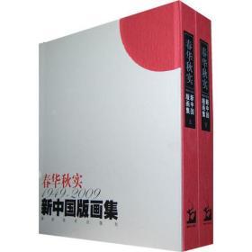 春华秋实 1949-2009新中国版画集