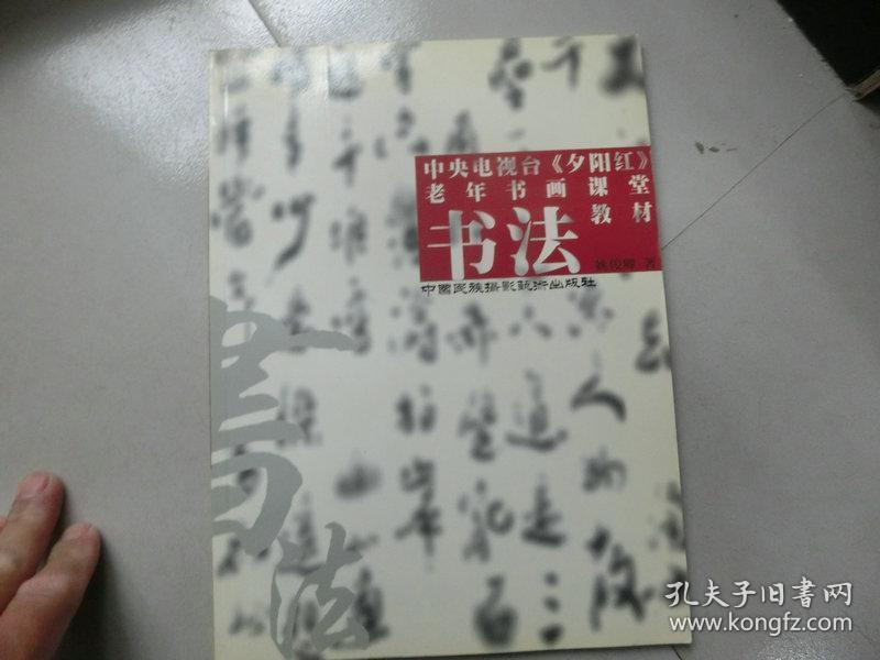 中央电视台《夕阳红》老年书画课堂书法教材